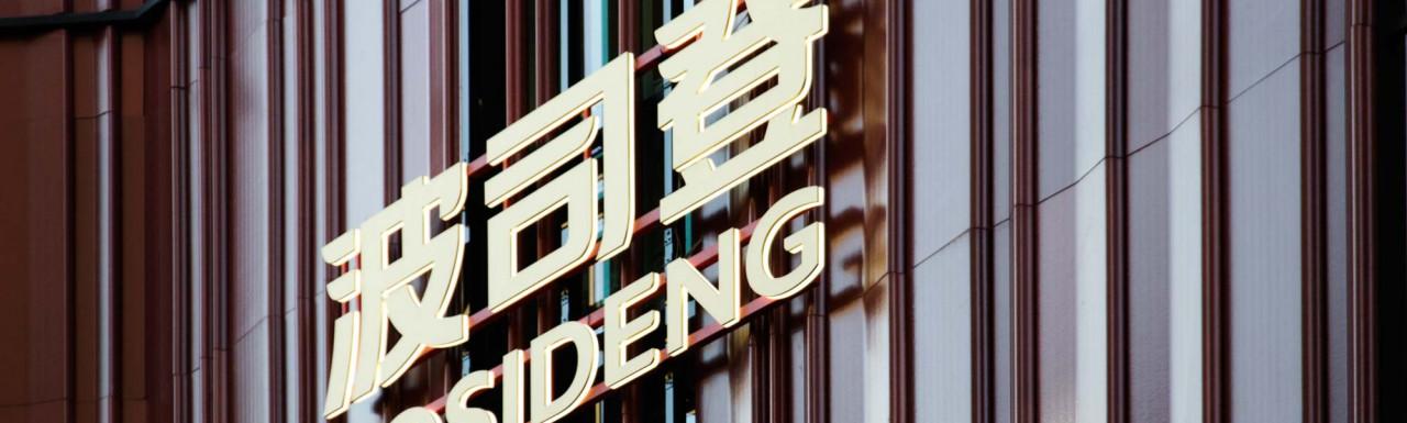 Bosideng logo at 28 South Molton Street